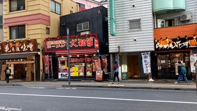 20/12/27ラーメン花木流味噌 02