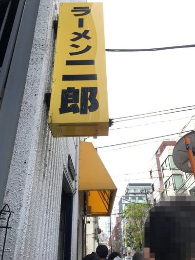 17/04/27ラーメン二郎神田神保町店 03