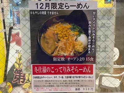 20/12/12ど・みそ町田店 02