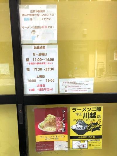 18/03/07ラーメン二郎ひばりヶ丘駅前店 04