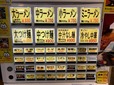立川マシマシ メニュー2018