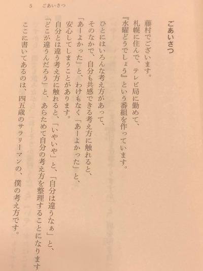 18/05/03のんびり『けもの道』03