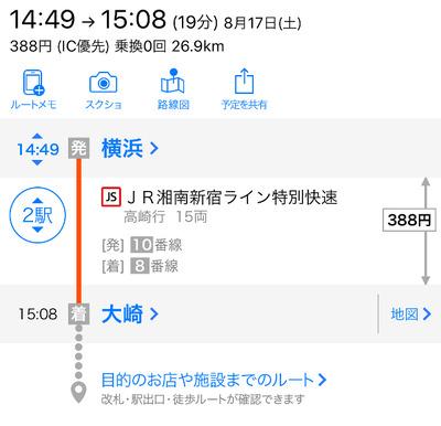 19/08/17平太周味庵五反田本店 01