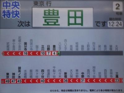 18/06/20ラーメン二郎立川店 02