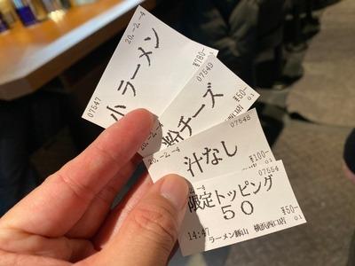 20/02/04ラーメン豚山横浜西口店 03