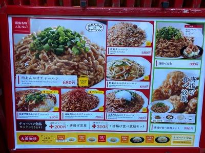 20/01/05肉あんかけチャーハン炒王新宿西口店 04