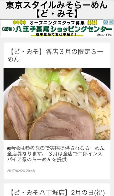 17/03/01ど・みそ町田店 みそつけ麺05