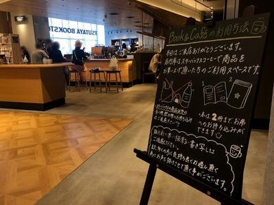 スターバックスコーヒーTSUTAYA BOOKSTORE 八王子オーパ店 外観02