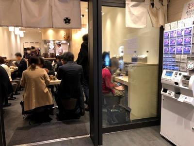 19/02/18つじ田味噌の章東京駅店 02