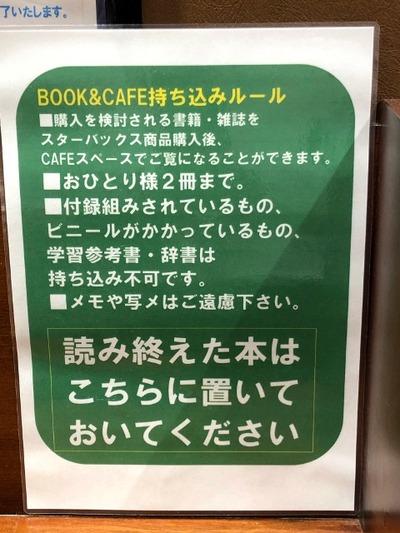 スターバックスコーヒーTSUTAYA BOOKSTORE 八王子オーパ店 外観03