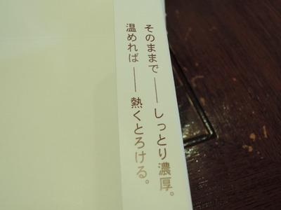 14/11/17ねんりん家そごう横浜店 4