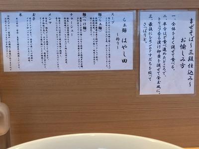 20/11/24らぁ麺 はやし田 横浜店 05