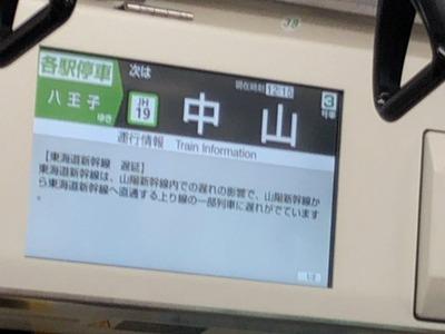18/11/14ラーメン二郎中山駅前店01