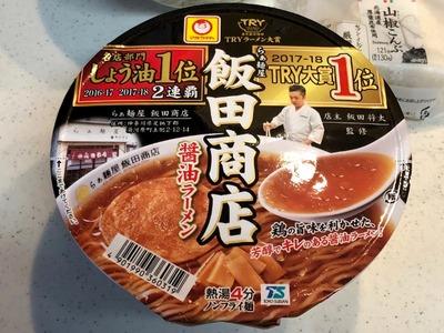 18/05/03マルちゃん飯田商店醤油ラーメン 04