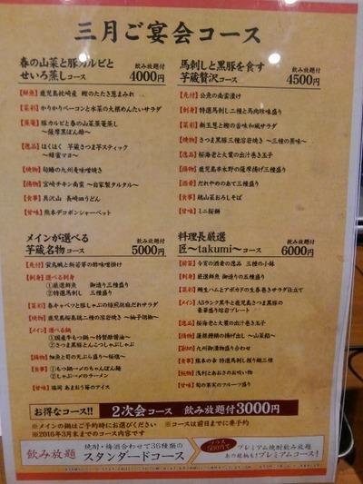 16/03/23芋蔵桜木町クロスゲート店03