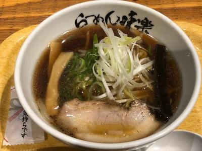 18/02/14新横浜ラーメン博物館 16