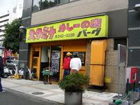 スタミナカレーの店バーグ弥生町店 昼外観