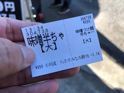 19/01/14小川流みなみ野店 05