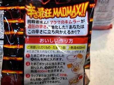 19/03/30アクマのキムラー食べ比べ 15