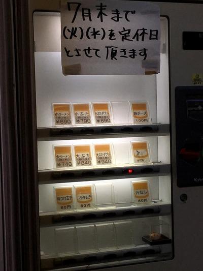 17/07/10 関二郎小+汁なし02