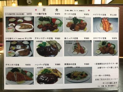 19/12/18ひな鳥金子今町店 02