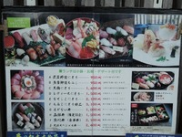 すし魚心亭 メニュー1