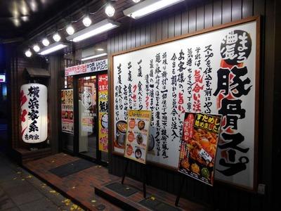 15/12/26壱角家関内本町店 01