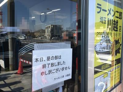 17/03/22ラーメン二郎川越店 14