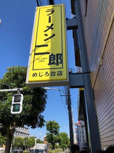 18/09/28ラーメン二郎めじろ台店 02