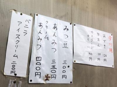 19/03/27菊屋 01