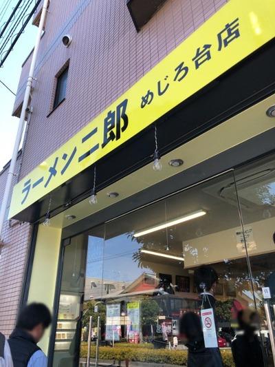 18/03/02ラーメン二郎めじろ台店 02