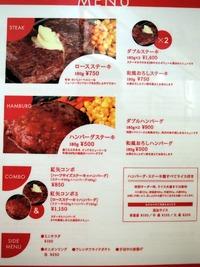 紅矢 京王八王子店 メニュー 1