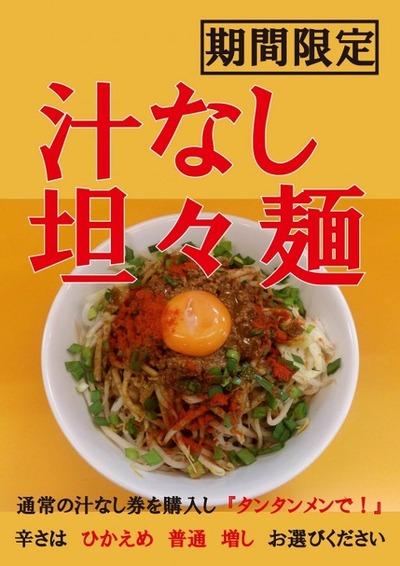17/09/06ラーメンエース 汁なし担々麺07
