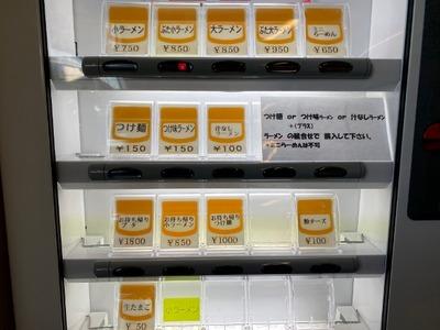 20/11/28ラーメン二郎めじろ台店 07