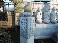 信松院のお地蔵さん 09