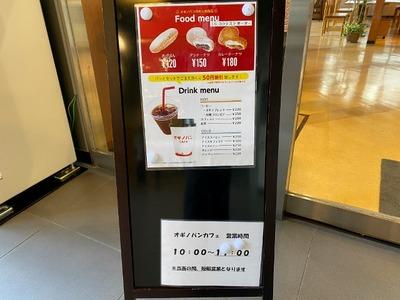 21/04/06オギノパンCAFE橋本店 05