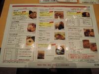 らぁ麺食堂吉凛 メニュー2