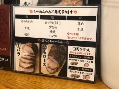19/10/10小川流町田ジョルナ店 02