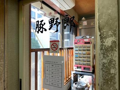 20/03/09炭焼豚丼豚野郎 大豚丼04