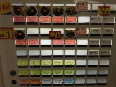 16/02/25麺屋こころ大船店 06
