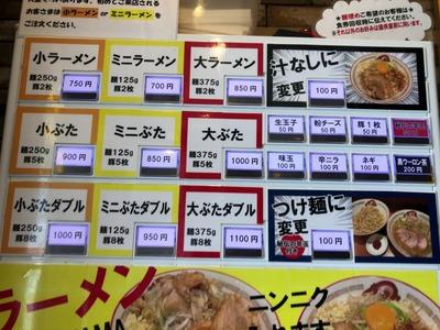 18/08/13ラーメン豚山 02