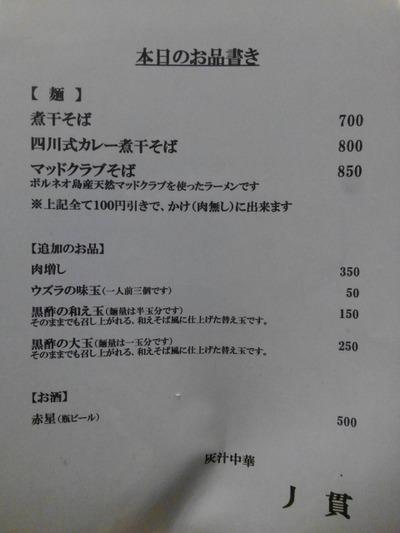 16/02/19灰汁中華ノ貫 07