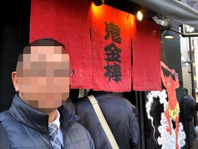 18/01/03カラシビつけ麺鬼金棒 06