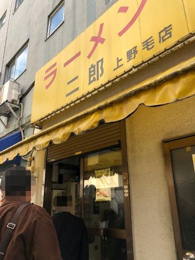 18/11/20ラーメン二郎上野毛店 03