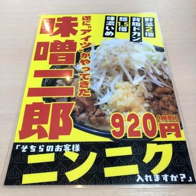 18/10/21北海道らーめん味噌ノ頂 04