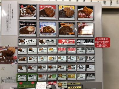19/11/30ジャンカレー末広町店 06