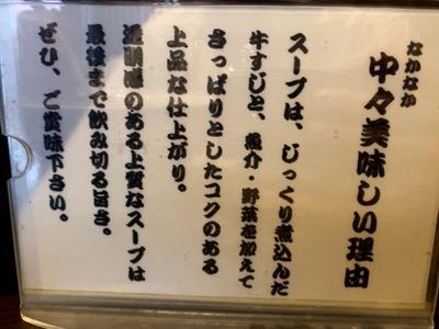 20/09/04らーめん中々(なかなか)鶏らーめん+煮玉子 02