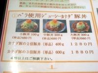 豚丼 駿河 メニュー 3