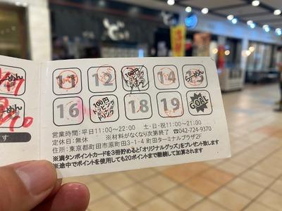 21/01/17ど・みそ町田店 01