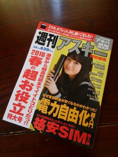 16/03/20週刊アスキー特別編集号